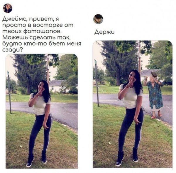 «Исправь, пожалуйста, мое фото»