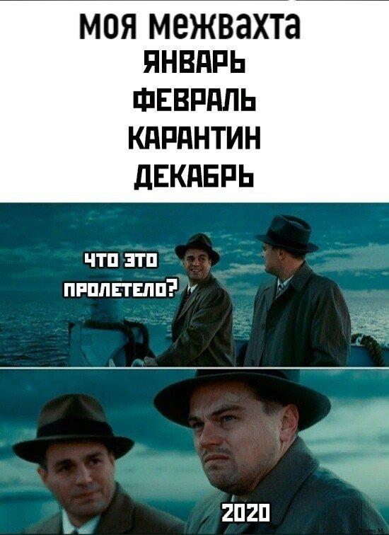 Шутки и мемы про работу на вахте