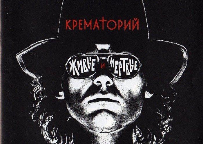 Ностальгические обложки альбомов русских рокеров