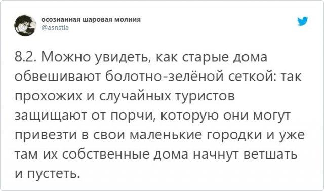 Страшилки из Петербурга