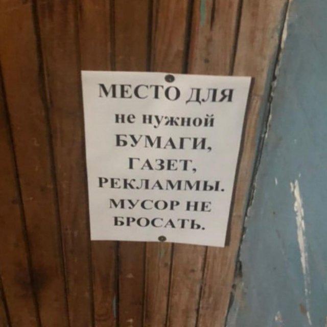 Смешные грамматические ошибки в повседневной жизни