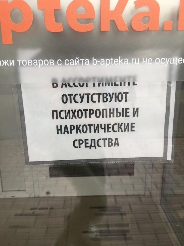 Ситуации, которые могут случиться только в аптеке