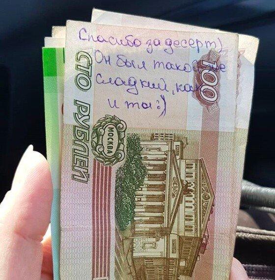 Неожиданные послания, оставленные на деньгах