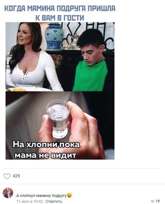 Приколы и мемы про это