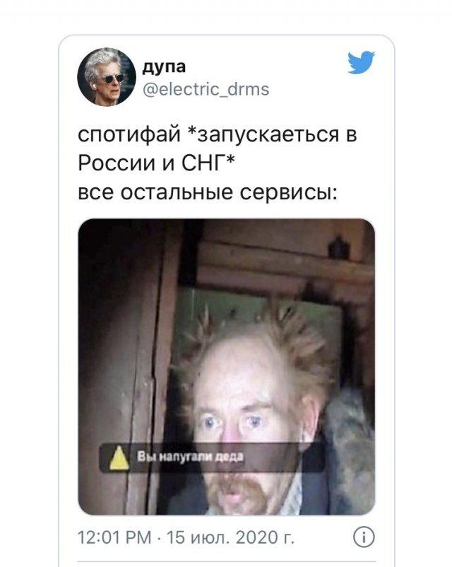 Пользователи отреагировали на появление Spotify в России