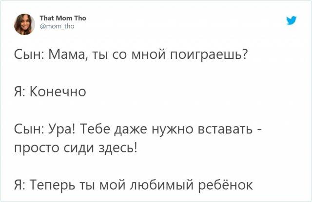 Каково быть родителем