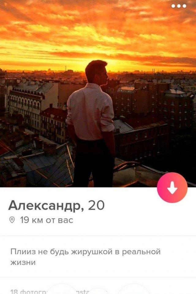 Топовые анкеты с сайтов знакомств