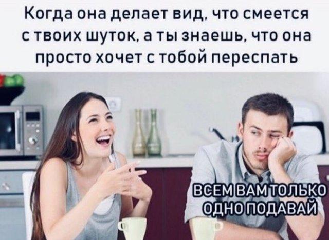 Приколы и мемы про