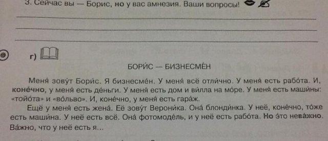 Как в разных странах учат русскому языку