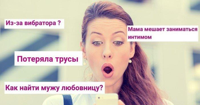 О чем говорят женщины: неожиданные откровения с форумов