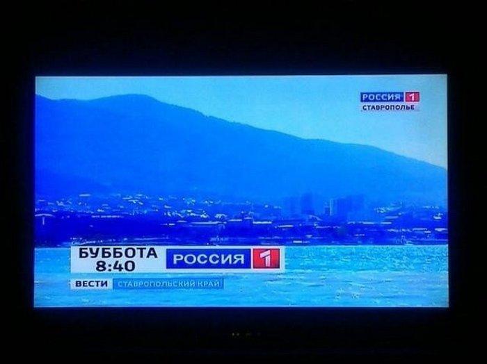 Приколы с российского телевидения