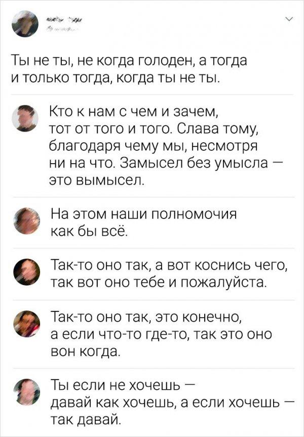 Шутки о беспощадном и могучем русском языке