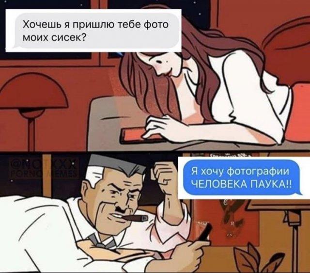 Смешные шутки и мемы из Сети