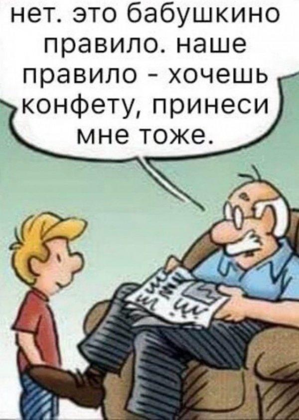У деда свои правила