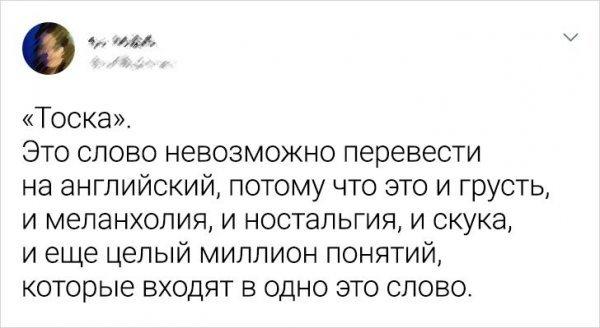 Подборка русских слов, которые невозможно дословно перевести на английский  ...