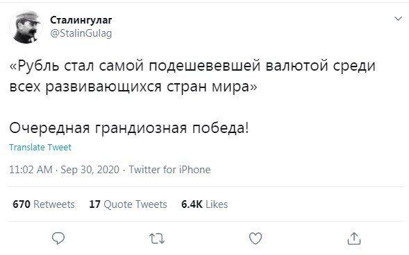Пользователи социальных сетей пошутили про падение рубля и курс доллара