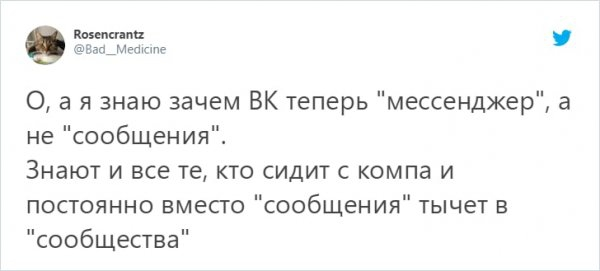 Пользователи соцсетей посмеялись над очередным обновлением ВКонтакте
