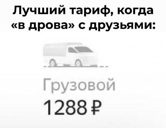 Приколы про такси и работу таксистов