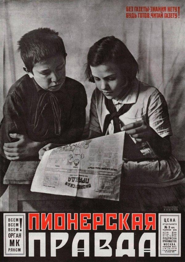 Небольшая подборка фотографий из прошлого нашей страны