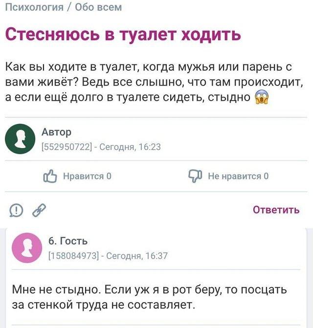 Безумные и смешные истории с женских форумов