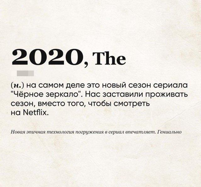 Новый словарь 2020 года
