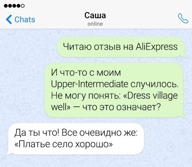 Юмор из рубрики трудности перевода