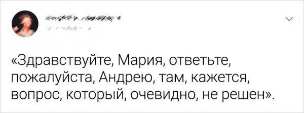 Подборка забавных твитов о русском языке