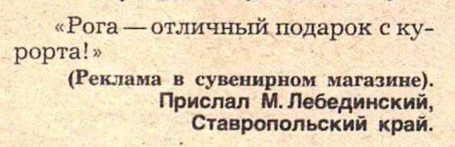 """""""Нарочно не придумаешь"""" журнала """"Крокодил"""""""