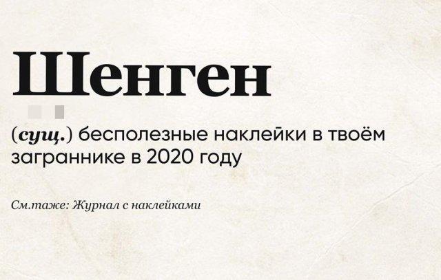 Забавные описания слов, которые актуальны в 2020 году