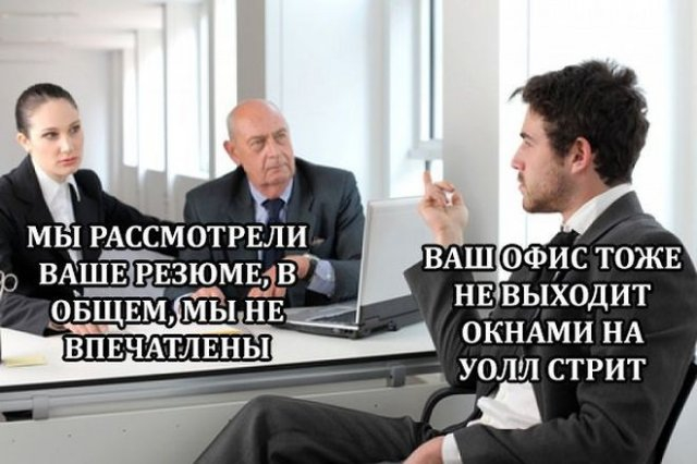 Шутки про трудоустройство в современных реалиях