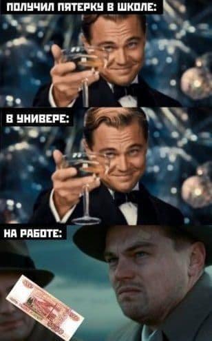 Лучшие мемы и шутки из Сети