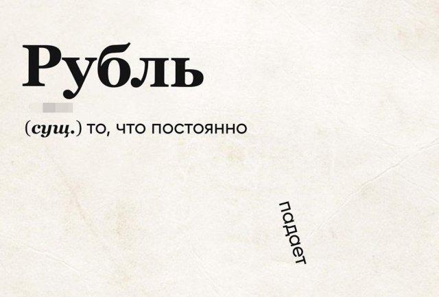 Самый актуальный словарь 2020 года