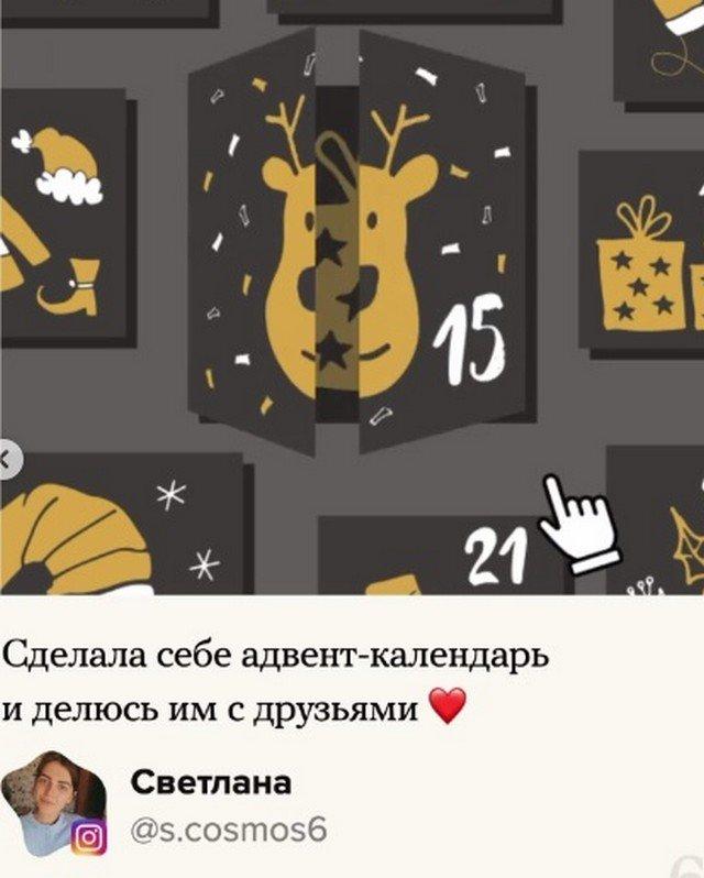 Пользователи рассказали, как создают себе праздничное настроение