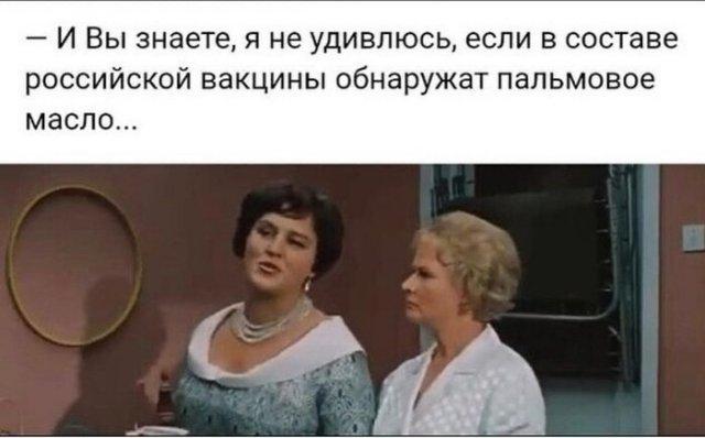 Мнение россиян о вакцине от коронавируса