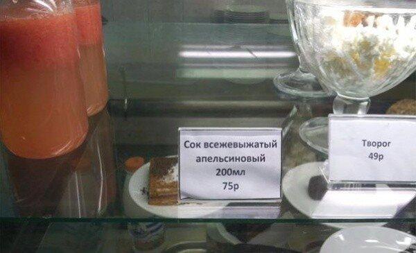 Смешные и нелепые ценники в магазинах