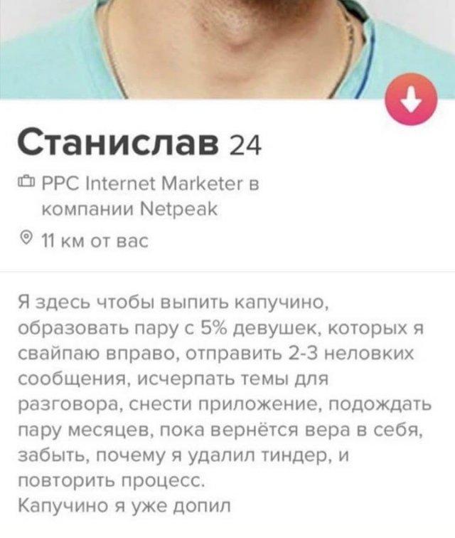 Забавные и смешные анкеты из приложения для знакомств