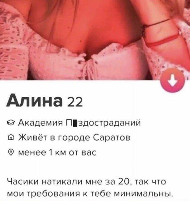 Смешные анкеты с сайтов знакомств