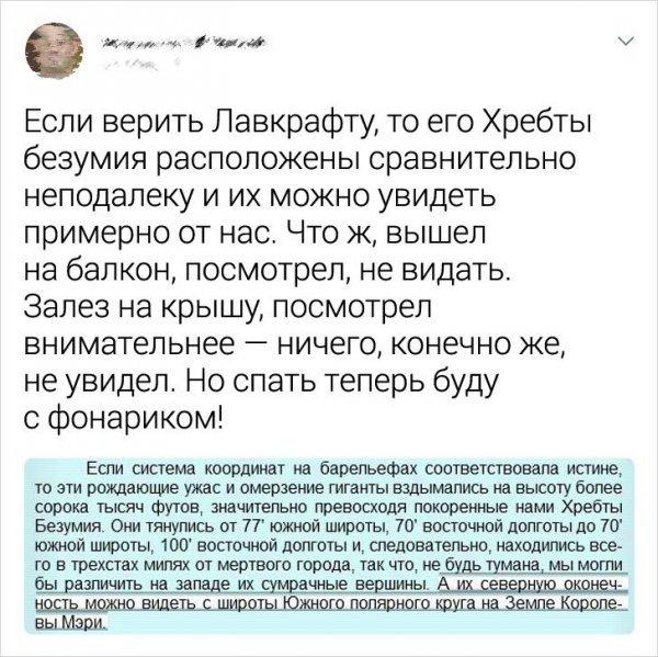 Записки полярника