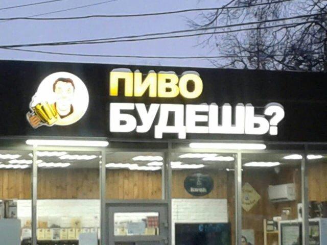 Странные названия и нелепый маркетинг