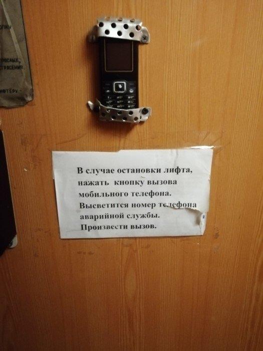 Убойные объявления, придуманные на просторах России