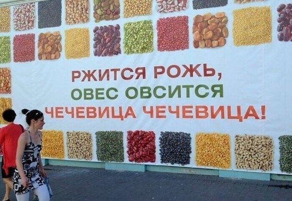 Забавная и рифмованная реклама с просторов страны