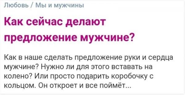 """""""Как сделать предложение мужчине?"""": откровенная дичь с женских форумов"""