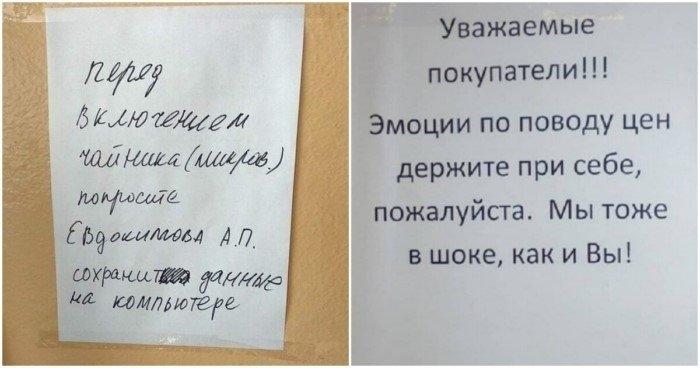 Угарные объявления, придуманные на просторах России