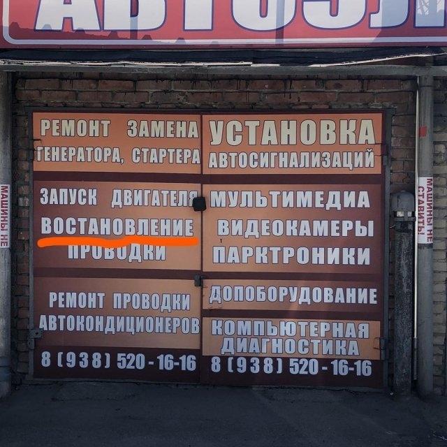 Неграмотные люди, которые плохо знают русский язык