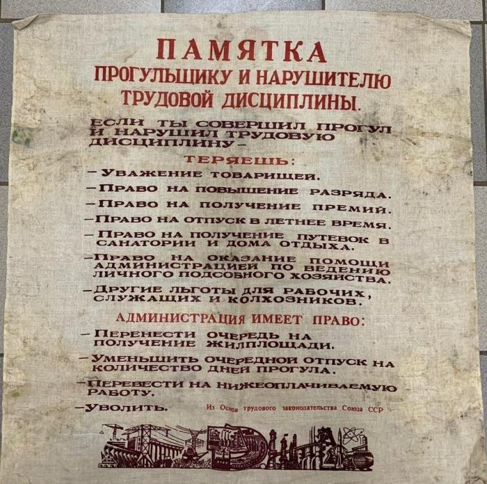 15 интересных советских памяток