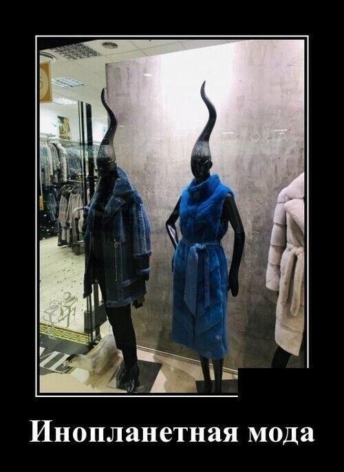 Образ манекена в демотиваторах