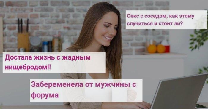 Откровения с женских форумов