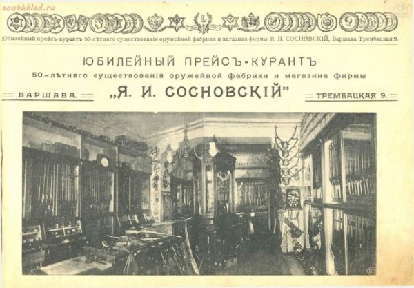 Прейскуранты оружейных магазинов царской Росии