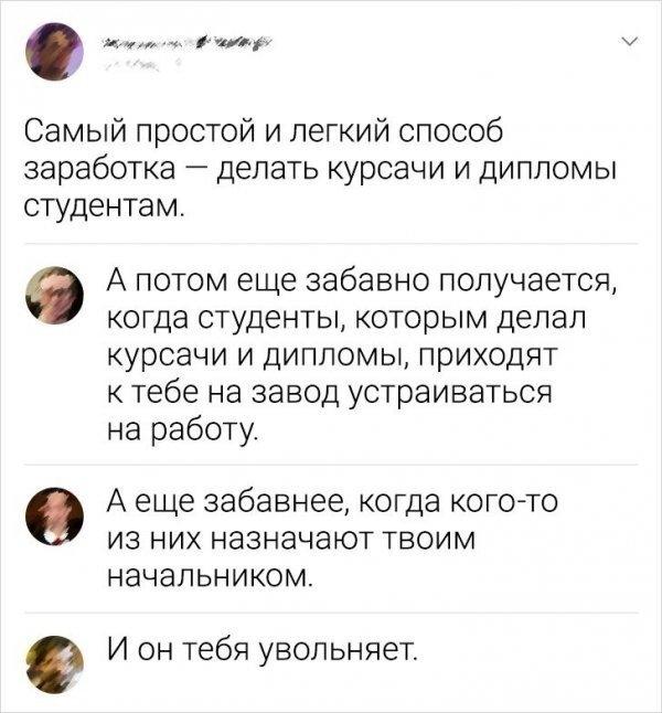 Скрины из соцсетей