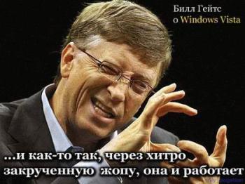 Microsoft  Vista и Билл Гейтс